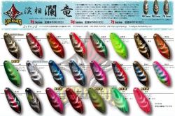 Блесна God Hands Keiso-Ranryu (4g)