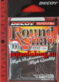 Decoy Round Snap #000 12lb застёжки 13 шт.