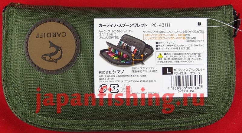 кошелек для блесен shimano cardiff pc-431h size l