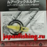 Daiwa фиксатор крючка приманки Yellow
