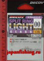 Decoy Split Ring Light #00 12lb silver 20шт. заводные кольца