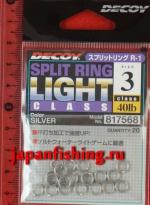Decoy Split Ring Light #3 40lb silver 20шт. заводные кольца