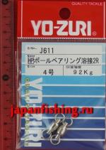 Duel HP 2R J611 №4 92kg 2шт никель вертлюги