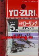 Duel HP J531 №5 (0,563гр, 11кг, 5шт) застёжка с вертлюгом