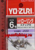 Duel HP J532 №6 (0,335гр, 9кг, 5шт) застёжка с вертлюгом