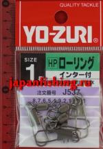 Duel HP J537 №1 (1,555гр, 26кг, 4шт) застёжка с вертлюгом