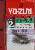 Duel HP J538 №2 (1,029гр, 18кг, 4шт) застёжка с вертлюгом