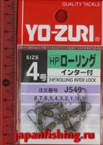 Duel HP J540 №4 (0,644гр, 12кг, 5шт) застёжка с вертлюгом