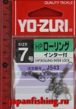 Duel HP J543 №7 (0,272гр, 6кг, 5шт) застёжка с вертлюгом