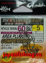 Gamakatsu Area Plugging Competition 60BL #5 (magic eye) gunmetal 8шт.