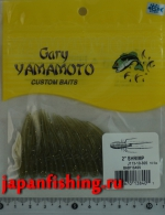 "Gary Yamamoto Shrimp 2"" (38401) 10шт."