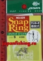 Jespa Snap Ring #529 S 4шт. незамкнутые застёжки с вертлюгом