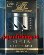Shimano Yumeya 14 Stella 1000SSS S-18 шпуля тюнингованная с заниженным бортиком под малую лесоёмкость (PE0.3-100m, 0.4-90m)