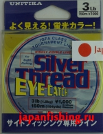 Unitika Silver Thread Eye Catch 3lb 0.145mm 150m моно