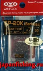 Vanfook Experthook SP-20K BL #7 (0.51mm) 50 штук