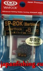 Vanfook Experthook SP-20K BL #8 (0.48mm) 50 штук