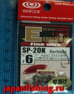 Vanfook Experthook for spoon&crank Fine Wire SP-20K #6(0.51mm) 16штук barbless