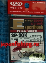 Vanfook Experthook for spoon&crank Fine Wire SP-20K #7(0.51mm) 16штук barbless