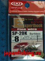 Vanfook Experthook for spoon&crank Fine Wire SP-20K #8(0.48mm) 16штук barbless