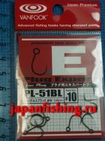 Vanfook Plug Expert PL-51BL #10(0.68mm) 8штук