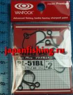 Vanfook Plug Expert PL-51BL #2(1.07mm) 8штук