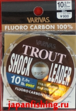 Varivas Trout Shock Leader 10lb(max 11lb) 0.260mm 30m флюр