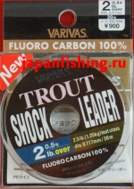 Varivas Trout Shock Leader 2.5lb 0.117mm 30m флюр