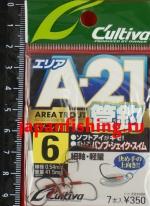 C`ultiva A-21 #6(7шт) на петле