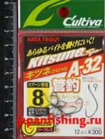 C`ultiva Kitsune A-32 #8(12шт)