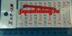 Стикер Round X 60mm 1.2g 09 red