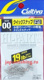 C`ultiva P-02 Hi-Parts #00 19lb silver застёжки
