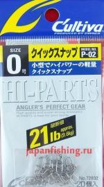C`ultiva P-02 Hi-Parts #0 21lb silver застёжки