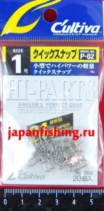 C`ultiva P-02 Hi-Parts #1 24lb silver застёжки