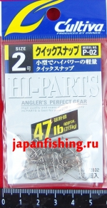 C`ultiva P-02 Hi-Parts #2 47lb silver застёжки