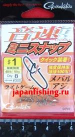 Gamakatsu #1 18kg 8шт black застёжки