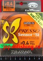 плетёный шнур Daiwa Presso Sensor+Si #0.4 8lb 75m
