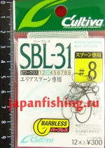 C`ultiva SBL-31 #8(12шт)
