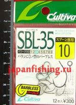 C`ultiva SBL-35 #10(12шт)