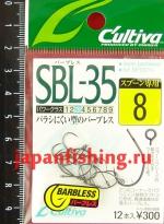 C`ultiva SBL-35 #8(12шт)