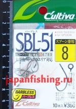 C`ultiva SBL-51 #8(10шт)