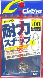 C`ultiva P-20 #00 9kg 6шт застёжки