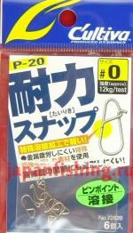 C`ultiva P-20 #0 12kg 6шт застёжки